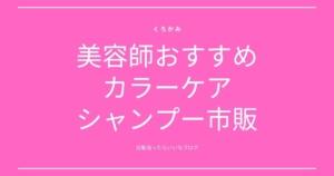 美容師おすすめカラーケアシャンプー市販【2021】